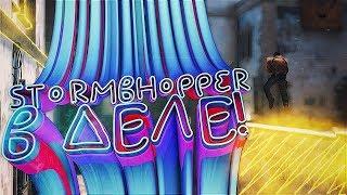 STORMBHOPPER В ДЕЛЕ! [КАК БХОПИТЬ В CS:GO?]