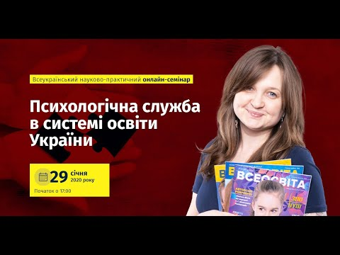 Всеукраїнський науково-практичний онлайн-семінар \