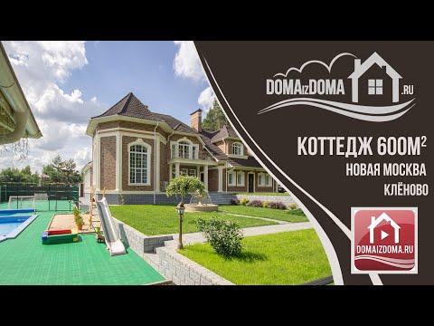 Шикарный дом у воды бассейн прилесной Новая Москва коттедж Дома из дома область московская