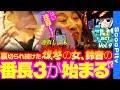 鈴音プロジェクト2 vol.9