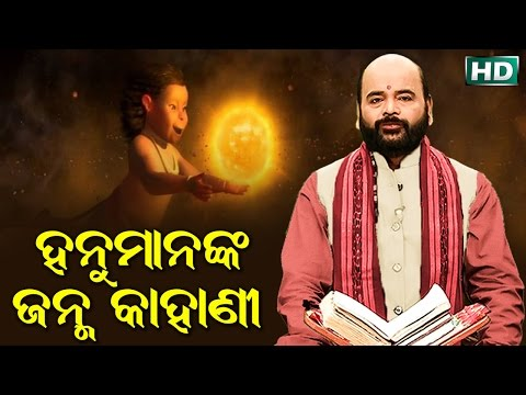 ହନୁମାନଙ୍କ ଜନ୍ମ କାହାଣୀ Hanuman Nka Janma Kahani by Charana Ram Das1080P HD VIDEO