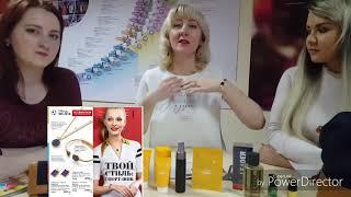 видео Аксессуары, украшения коллекций Oriflame в каталоге Орифлейм 8 2018