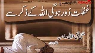 Ghaflat Door Hogi Allah Ke Zikar Se | Mufti Taqi Usmani Sahab