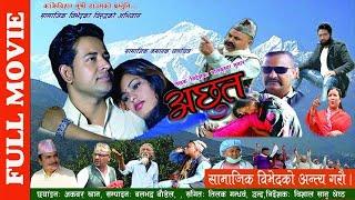 ACHHUT || New Nepali Full Movie 2020/2077 || Ft. Sanjib Baral & Sapana Sapkota