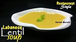 Tasty and healthy Lebanese  Lentil Soup Restaurants Style ലെബനീസ് ലെൻറ്റിൽ സൂപ്പ്