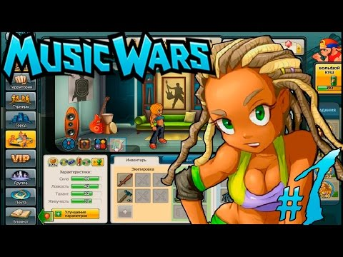 Music Wars (вконтакте) #1