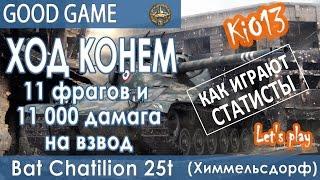 Bat Chatillon 25t - Тащим катку на Химмельсдорфе (Ход Конем) Как играют статисты World of Tanks #WoT
