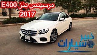 مرسيدس بنز Mercedes benz E class E400 2017
