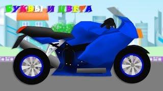 Мотоцикл, буквы и цвета. Развивающие мультики для детей про машинки