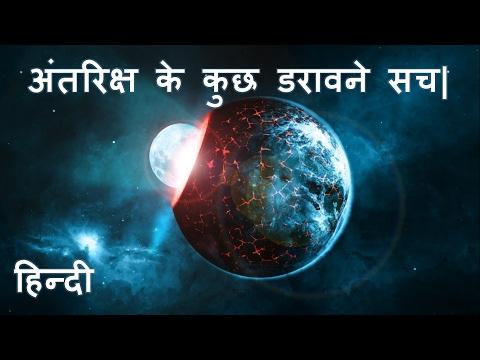 अंतरिक्ष के कुछ डरावने सच|  Scary Truth of Our Universe.