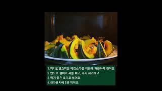 [맛남의광장] 미니단호박 이렇게 드셔보세요~ 너무 맛있…