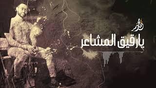 محمد نمر - يارقيق المشاعر | 2017