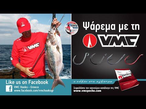 Ψάρεμα με τη VMC | περιοδικό Boat & Fishing