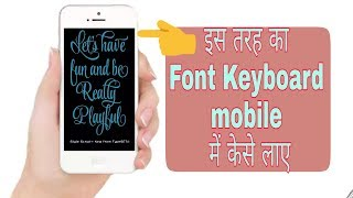 || Mobile में fancy keyboard download करे||•