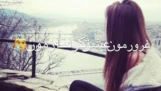 آهنگ کامل غرور از زیبا رحیمی