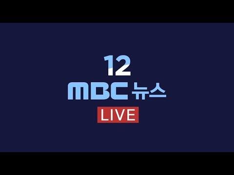 파주서 아프리카돼지열병 확진..긴급방역- [LIVE] MBC 12뉴스 2019년 9월 17일