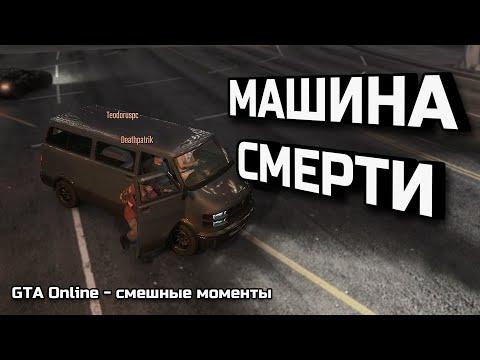 GTA Online - смешные моменты