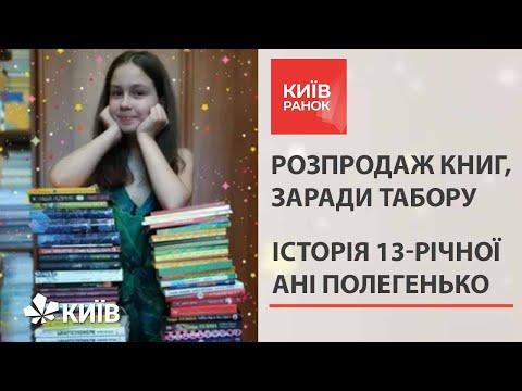 У Києві дівчинка продала книги, щоб поїхати в табір