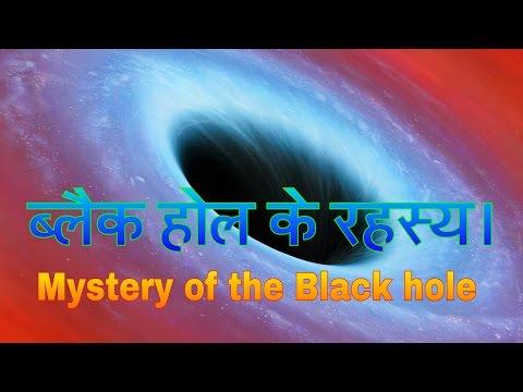 Mystery of Black hole in hindi . ब्लैक होल के रहस्य