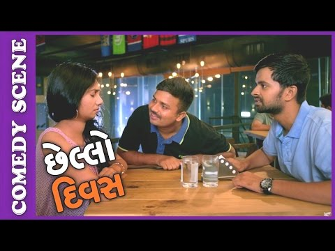 Chhello Divas Comedy Scene - Te COFFEE kem mangayee? – New Gujarati Movie