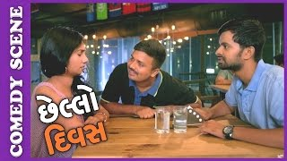 Chhello Divas Comedy Scene Te COFFEE kem mangayee? – New Gujarati Movie 2017