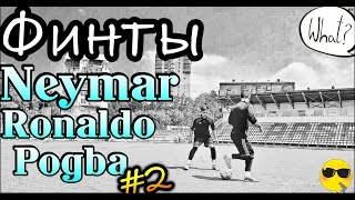 Финты Неймара,Роналдо,Погба #2   Learn Skills Neymar,Ronaldo,Pogba
