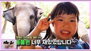 Yuni and Mini feeds animals at the zoo 동물들에게 먹이도 주고 정말 재미있었어요 KhaoKheow OpenZoo ~ 로미유 Romiyu Story