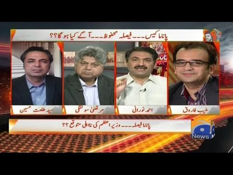 Naya Pakistan - 23 July 2017 - Geo News