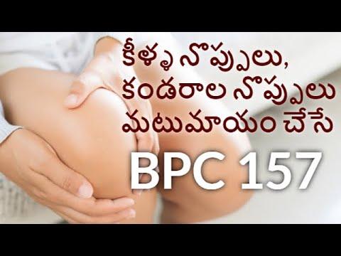 కీళ్ళ నొప్పులు, కండరాల నొప్పులు మటుమాయం చేసే BPC 157 | Is BPC 157 A Miracle Cure?
