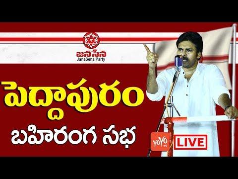 Pawan Kalyan Speech LIVE | Peddapuram Public Meeting | Janasena Poratayatra | YOYOTV