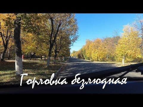 Горловка безлюдная.Октябрь 2018.