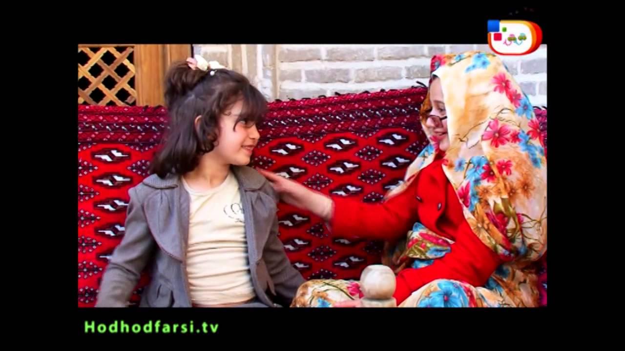 شعر در مورد عینک شعر کودکانه در مورد پدر و مادر- HodHod TV - YouTube