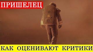 Пришелец (2018) - обзор критики фильма