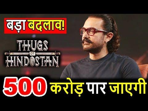 Thugs of hindostan को लेकर Aamir ने लिया बड़ा फैसला। Aamir khan PBH