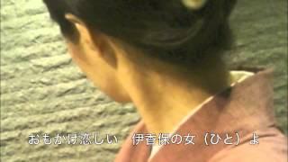 清水博正 - 伊香保の女よ