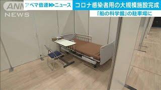 「船の科学館」駐車場にコロナ患者の療養施設が完成(20/07/30) - YouTube