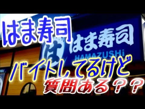 【回転寿司】はま寿司でバイトしてるけど、質問ある??【平日一皿90円】