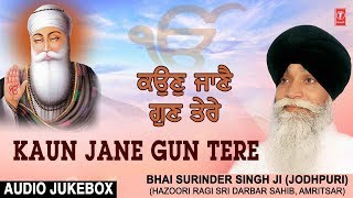 KAUN JANE GUN TERE || AUDIO JUKEBOX || BHAI SURINDER SINGH (JODHPURI)