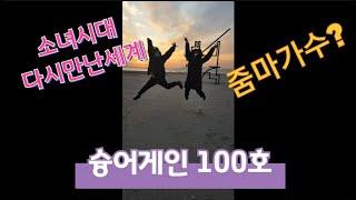 슝어게인 100호 줌마가수 김선미가 부릅니다. 소녀시대의 다시만난세계.
