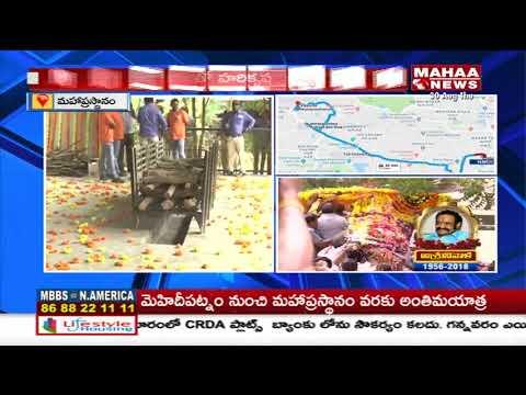 Nandamuri Harikrishna Last Rites | Jr.NTR | CM Chandrababu Naidu | Kalyan Ram | Mahaa News