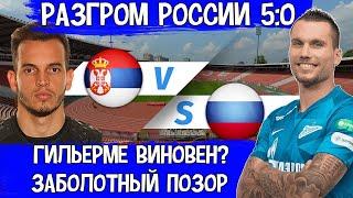 Сборная России днище Разбор наших игроков