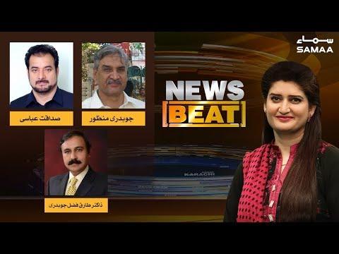 Gas ka Bohran | News Beat | Paras Jahanzeb | SAMAA TV | 14 Dec,2018