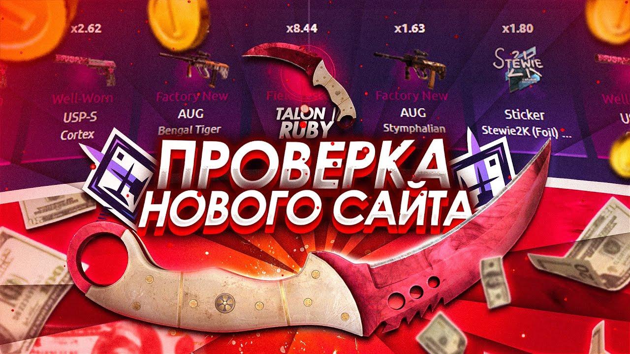 KNIFEX НОВЫЙ САЙТ С ХАЛЯВОЙ ОТ РУБЛИКСА!