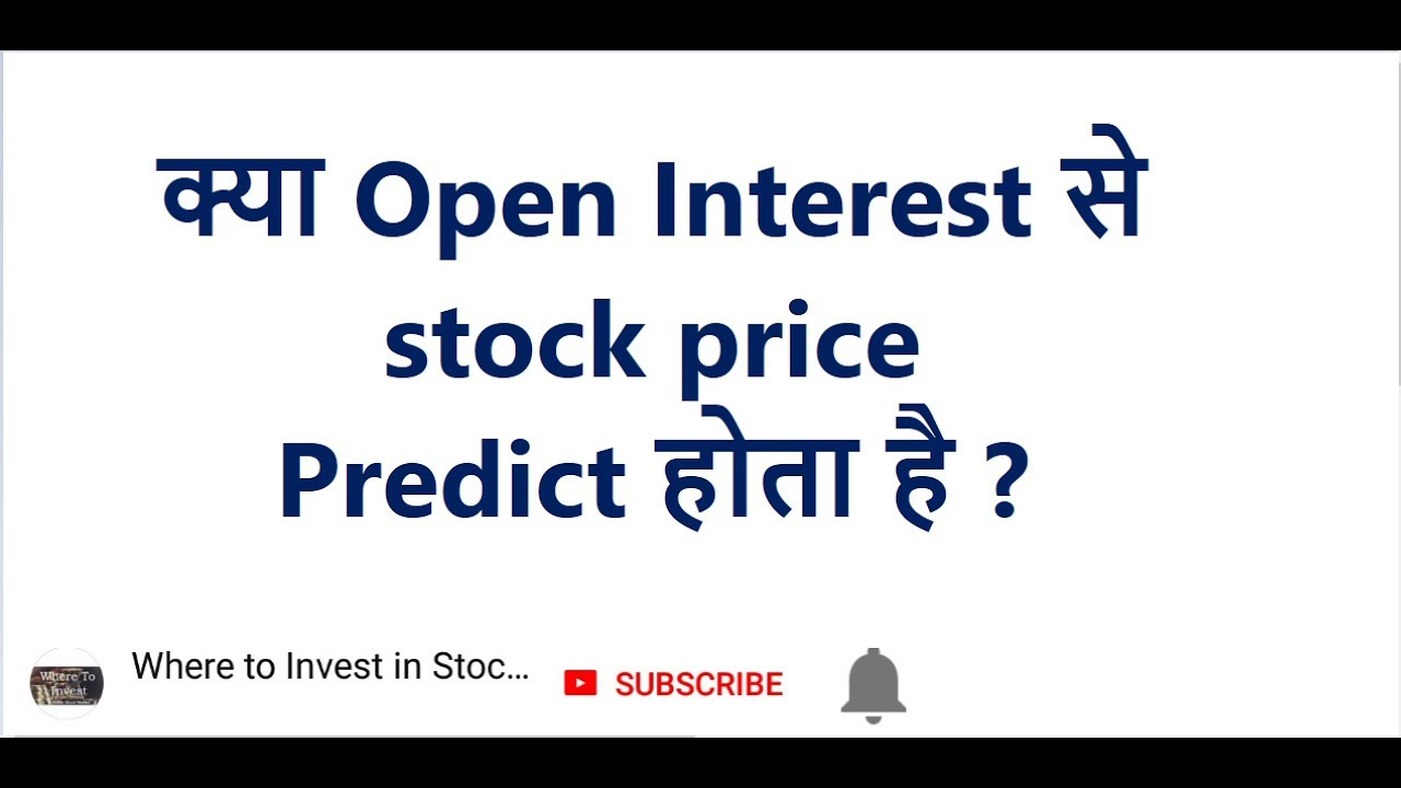 क्या Open Interest से stock price Predict होता है ?