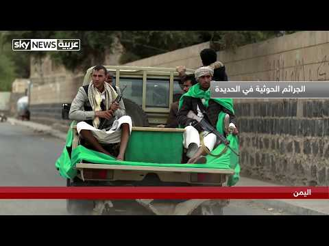 الجرائم الحوثية في #الحديدة  - نشر قبل 5 ساعة