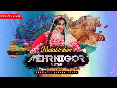 Мехрнигори Рустам - Бадахшон / Mehrnigor Rustam - Badakhshon (2020)
