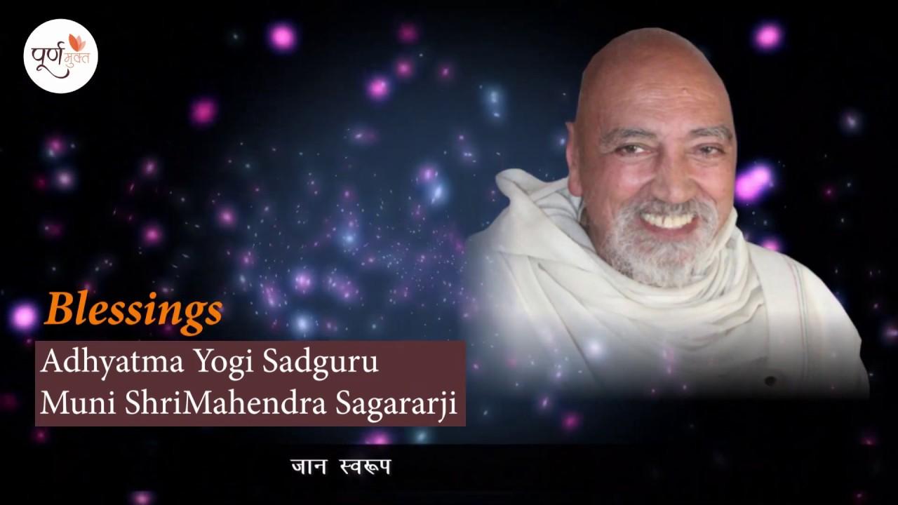 Sukh Param Ko | Bhakti Song | Muni Shri Mahendra Sagar Ji | Pure Soul Jain Bhajan | Purn Mukt