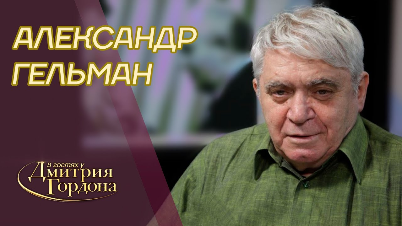 87-летний драматург Гельман. Гетто, гибель семьи, голод, вши, Путин, Ефремов. В гостях у Гордона