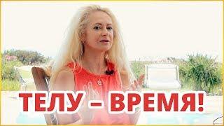Как привлечь телом мужчину для серьезных отношений Советы Юлии Ланске