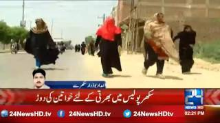 24 Breaking: The race for the recruitment of women police in Sukkur